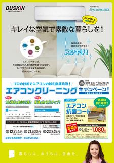 eakon_2014.04.jpg