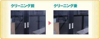 garasu_ato.jpg