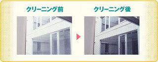 garasu_gyoumu4.jpg